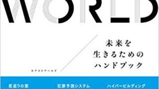 「NEXT WORLD:~私たちの未来~」