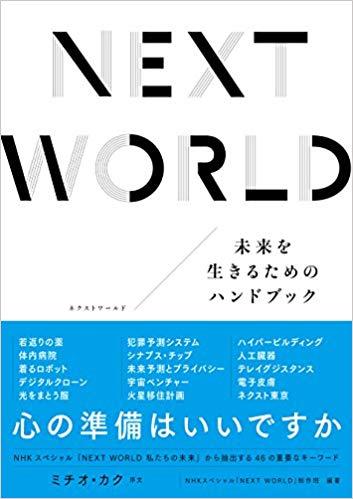NEXT WORLD:~私たちの未来~