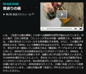 NMNとは_NHKスペシャル
