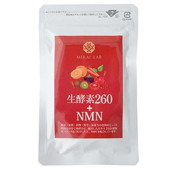 生酵素260+NMN (60粒) 食物醗酵エキス260種配合
